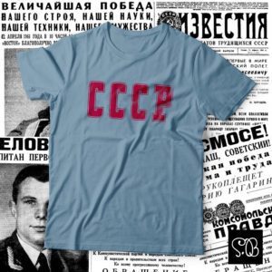 USSR Soviet T-shirt, SSSR, СССР