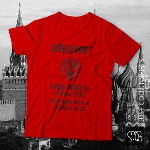 USSR Soviet Vintage Sign T-shirt, Special Dining Room, Спецбуфет